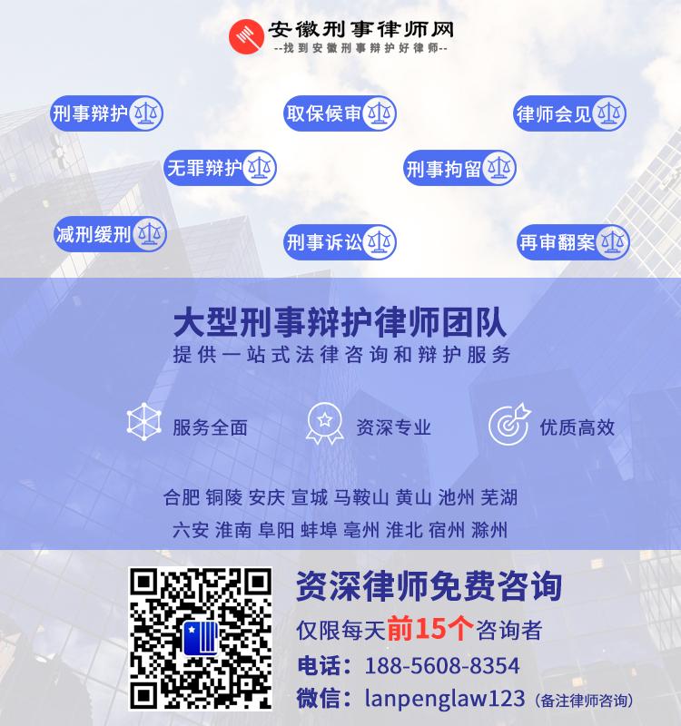 合肥肥东县马湖乡刑事辩护律师事务所